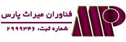 شرکت فناوران میراث پارس